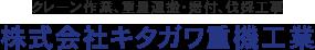 株式会社キタガワ重機工業